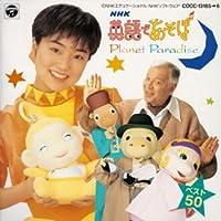 NHK英語であそぼ ベスト, 50 Planet Paradise