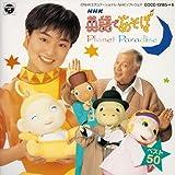 NHK英語であそぼ ベスト, 50 Planet Paradise ユーチューブ 音楽 試聴