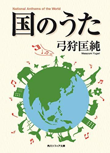 国のうた (角川ソフィア文庫)
