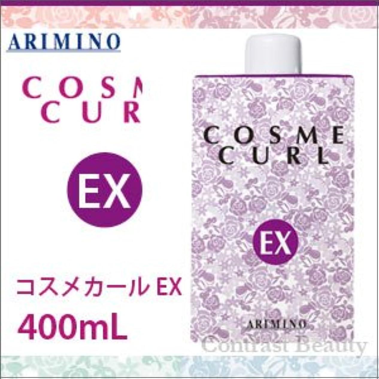 野心的さておき記念品【X5個セット】 アリミノ コスメカール EX 400ml