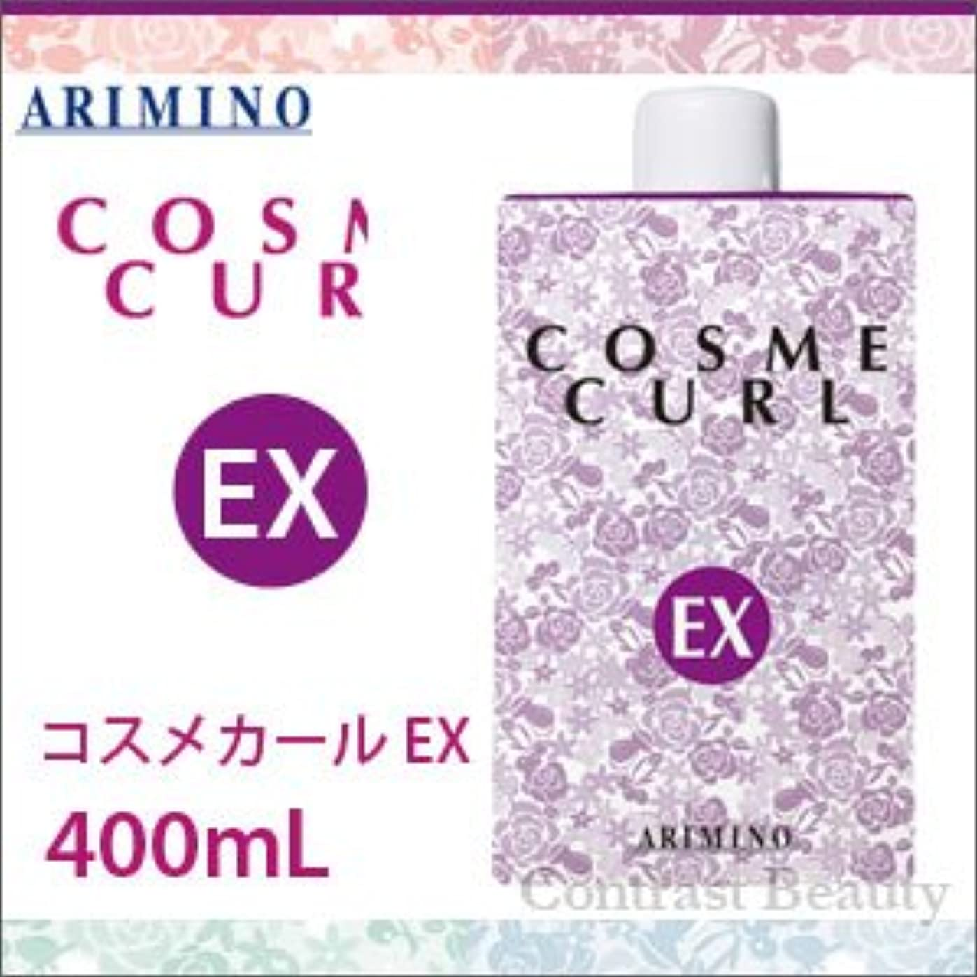 コメントペアいくつかの【X5個セット】 アリミノ コスメカール EX 400ml
