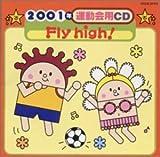 2001年運動会用CD Fly High!