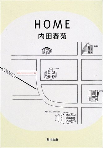 HOME (角川文庫)の詳細を見る