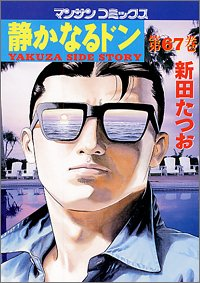 静かなるドン 67 (マンサンコミックス)の詳細を見る