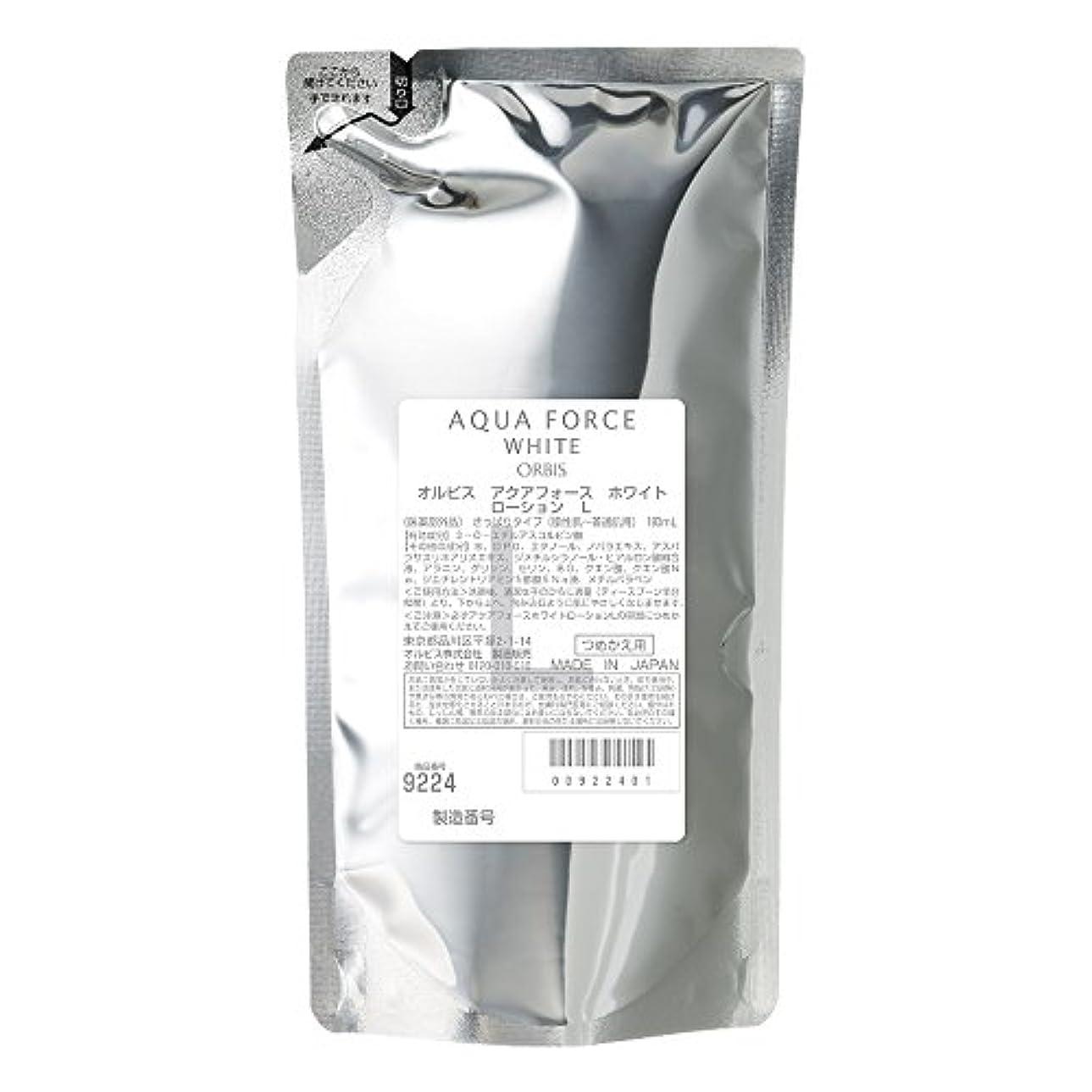 アクティブくすぐったいアンビエントオルビス(ORBIS) アクアフォースホワイトローション Lタイプ(さっぱり) つめかえ用 180mL ◎薬用美白化粧水◎