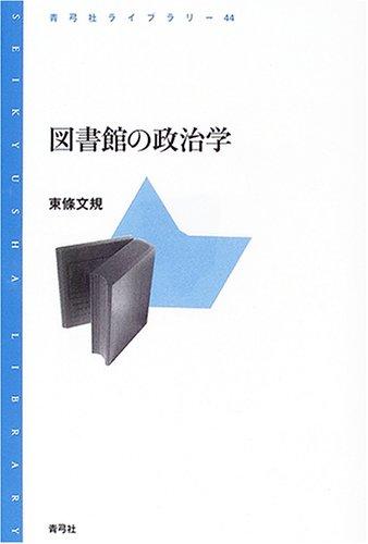 図書館の政治学 (青弓社ライブラリー)の詳細を見る