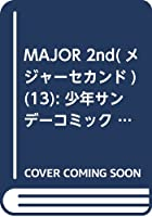 MAJOR 2nd(メジャーセカンド) 13 (少年サンデーコミックス)