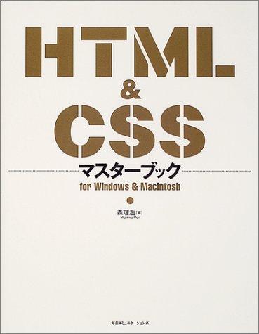 HTML&CSSマスターブック