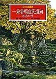 一乗谷朝倉氏遺跡 甦る乱世の夢 日本の庭園美 (9) (日本の庭園美)