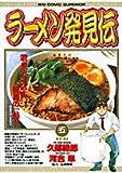 ラーメン発見伝 5 (ビッグコミックス)