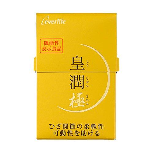 エバーライフ 皇潤 極 (こうじゅんきわみ) 100粒 約20日分 機能性表示食品 サプリ