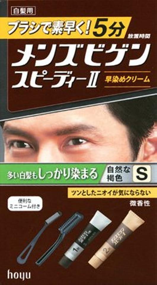 以上バース豊かなホーユー メンズビゲン スピーディー2 S 自然な褐色 男性用白髪染め 爽やかなシトラスの香りの微香性タイプ 医薬部外品×54点セット (4987205100338)