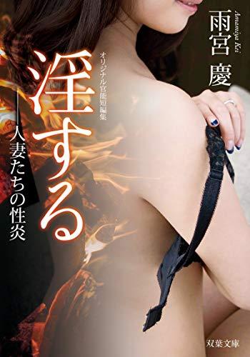 人妻たちの性炎-淫する (双葉文庫)