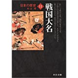 日本の歴史〈11〉戦国大名 (中公文庫)
