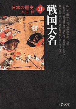 日本の歴史〈11〉戦国大名 (中公文庫)の詳細を見る