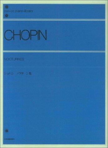 ショパンノクターン集  全音ピアノライブラリーの詳細を見る