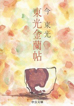 東光金蘭帖 (中公文庫 (R・21))