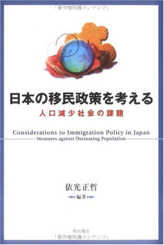 日本の移民政策を考えるの詳細を見る