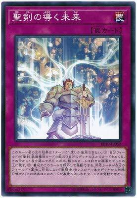 遊戯王 第10期 EP19-JP052 聖剣の導く未来