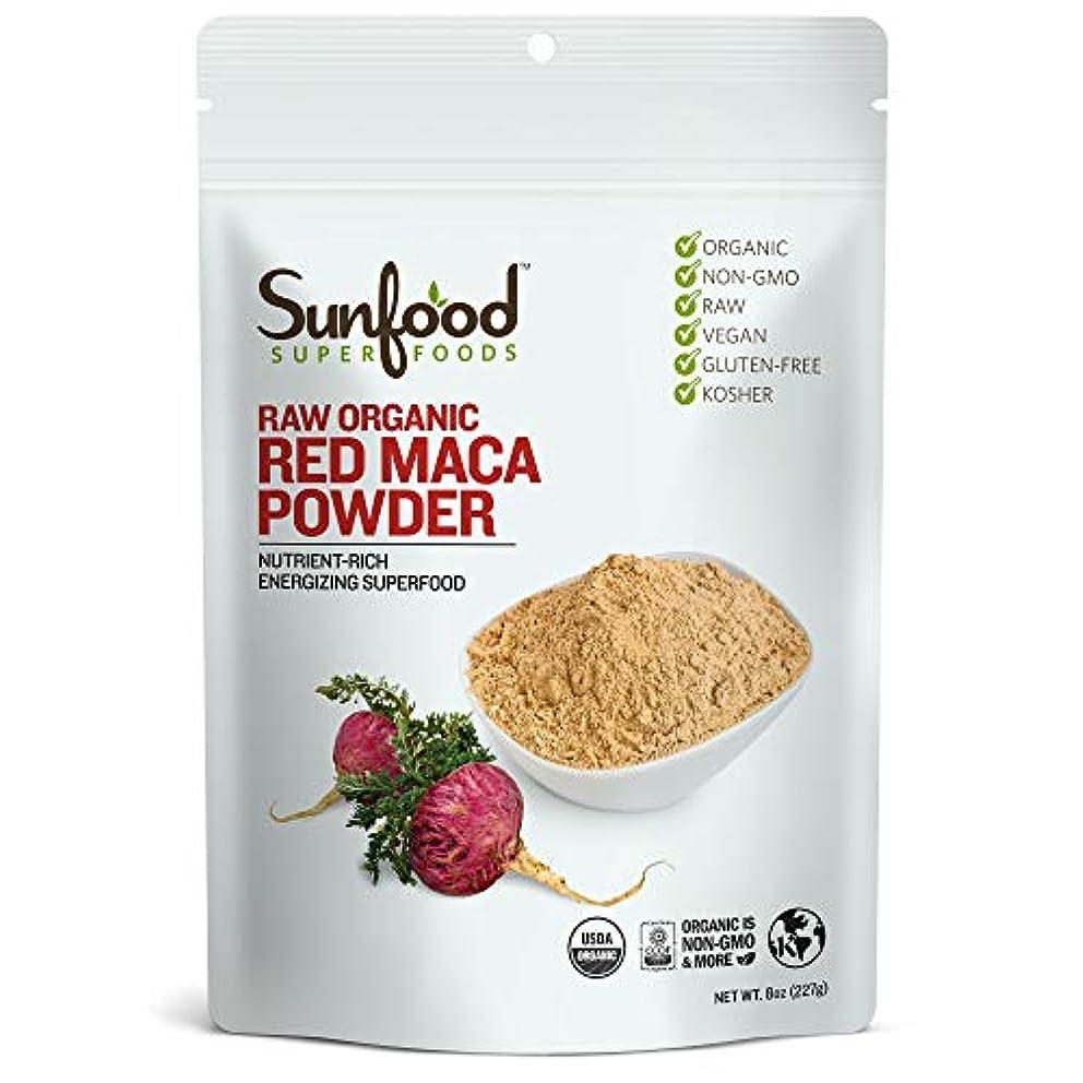 原油ガチョウ来てサンフードスーパーフーズ(Sunfood Superfoods) オーガニックレッドマカパウダー 227g 日本正規品
