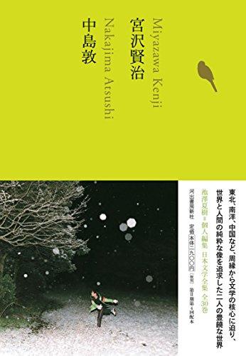 宮沢賢治/中島敦 (池澤夏樹=個人編集 日本文学全集16)の詳細を見る