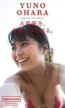 [大原優乃]の【デジタル限定】大原優乃写真集「大原優乃、台湾ではじける。」 週プレ PHOTO BOOK