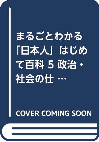 まるごとわかる「日本人」はじめて百科 5 政治・社会の仕組みをつくった人