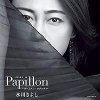 【Aタイプ(初回完全限定スペシャル盤)】パピヨン-ボヘミアン・ラプソディ-