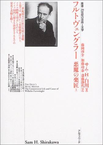 フルトヴェングラー 悪魔の楽匠〈上巻〉 (叢書・20世紀の芸術と文学)の詳細を見る
