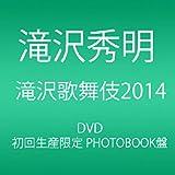 滝沢歌舞伎2014 (初回生産限定) (2枚組DVD)(PHOTOBOOK盤)