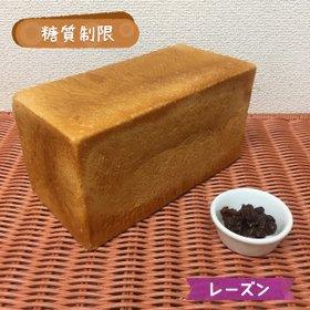 new【ビッケベーグル】糖質制限 プレミアムレーズンブレッド1.5斤