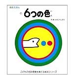 6つの色―色彩えほん〈1〉 (こどもの色彩感覚を育てる絵本シリーズ)