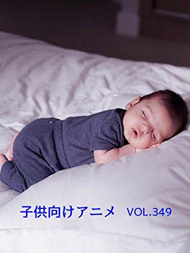 子供向けアニメ VOL. 349
