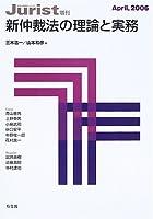 新仲裁法の理論と実務 (ジュリスト増刊)