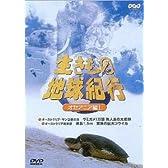 生きもの地球紀行 オセアニア編1 [DVD]