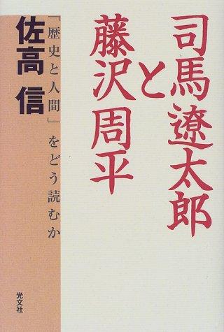 司馬遼太郎と藤沢周平―「歴史と人間」をどう読むかの詳細を見る