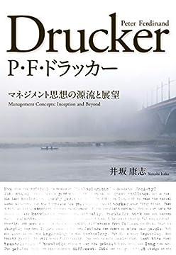 P・F・ドラッカー: マネジメント思想の源流と展望