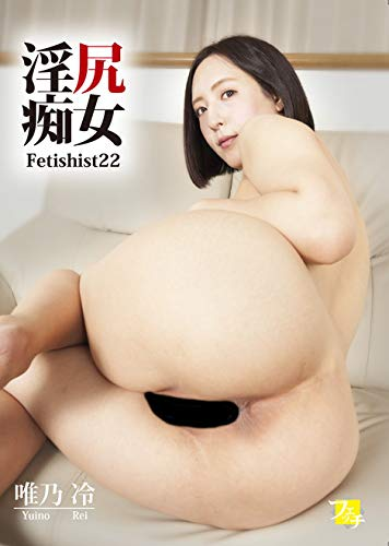 唯乃光(AV女優)