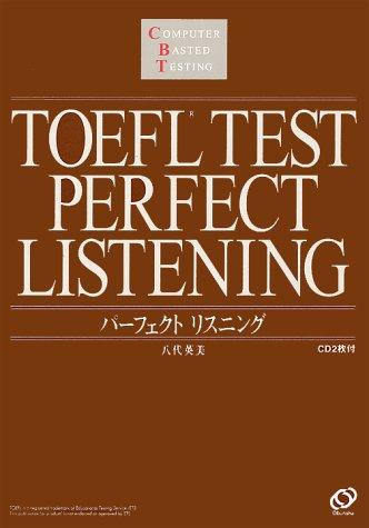 TOEFLテストパーフェクトリスニング (TOEFLテスト「パーフェクトシリーズ」)の詳細を見る
