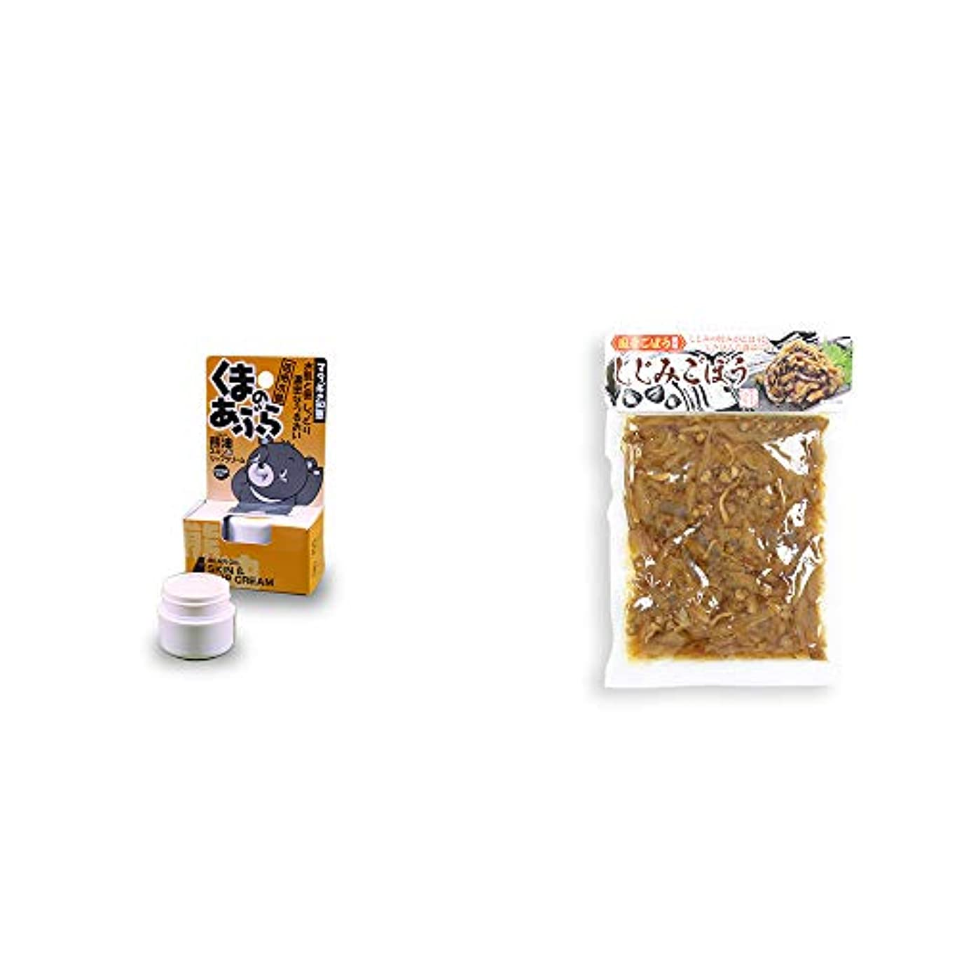 ボーダー思慮のないランデブー[2点セット] 信州木曽 くまのあぶら 熊油スキン&リップクリーム(9g)?しじみごぼう(300g)