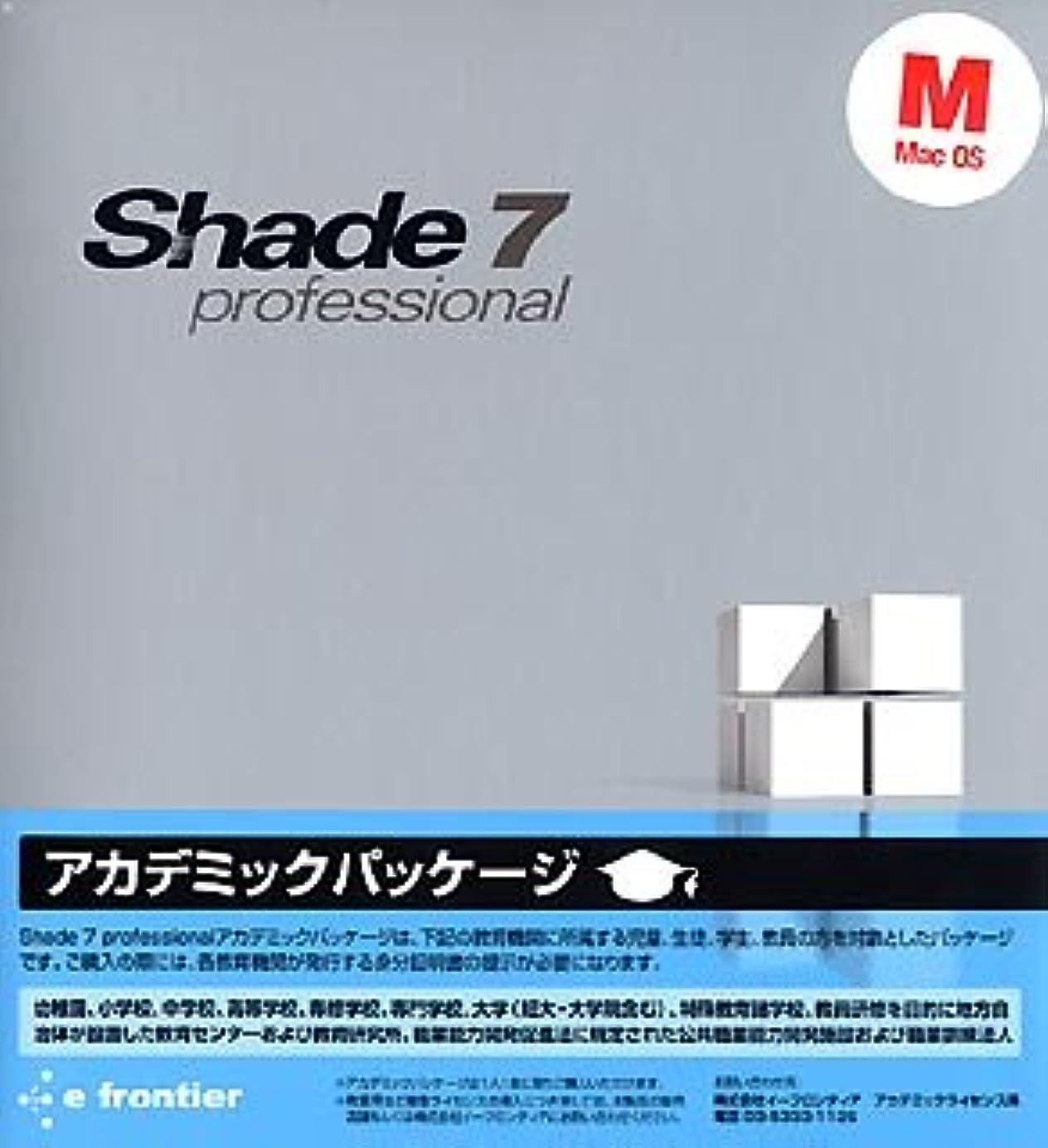 乱れクマノミ姿を消すShade 7 professional for MacOS X アカデミックパッケージ