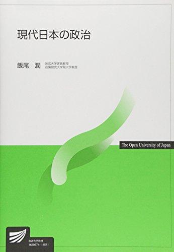 現代日本の政治 (放送大学教材)