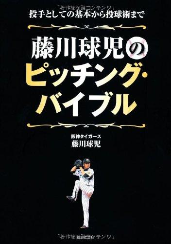 藤川球児のピッチング・バイブル―投手としての基本から投球術・・・