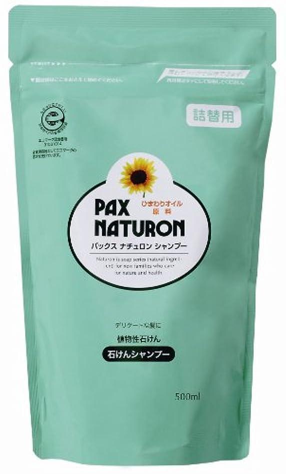 失礼パフ嵐のパックスナチュロン シャンプー 詰替用 500ml