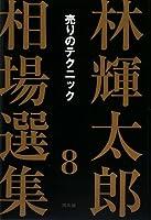 林輝太郎相場選集〈8〉売りのテクニック (林輝太郎相場選集 8)