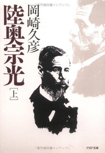 陸奥宗光〈上巻〉 (PHP文庫)