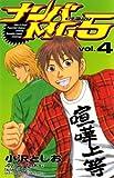 ナンバMG5 4 (少年チャンピオン・コミックス)