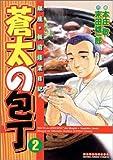 蒼太の包丁 第2巻―銀座・板前修業日記 (マンサンコミックス)