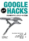 Google Hacks 第2版―プロが使うテクニック&ツール100選