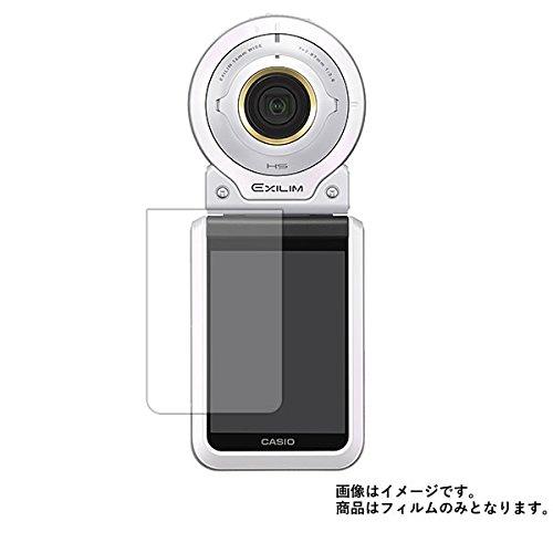 CASIO EXILIM EX-FR100L 用【高硬度9H...